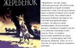Анализ произведения шолохова жеребенок