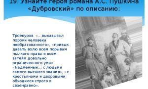 Герои романа дубровский пушкина: краткая характеристика персонажей