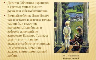 Детство обломова в романе обломов гончарова