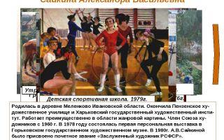 Сочинение по картине детская спортивная школа сайкиной 7 класс описание