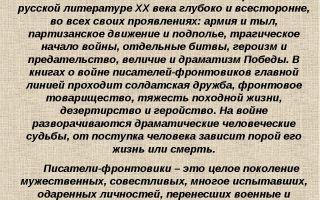 Великая отечественная война в литературе 20 века сочинение