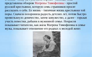 Характеристика матрены в поэме кому на руси жить хорошо (корчагина матрена тимофеевна)