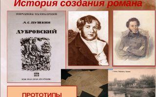 История создания романа пушкина дубровский и прототипы героев