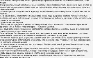 Сочинение анализ произведения станционный смотритель пушкина (суть, смысл и идея)