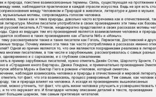 Сочинение кино в нашей жизни (в жизни человека) на русском языке