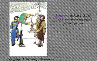Характеристика и образ александра павловича в повести лескова левша сочинение