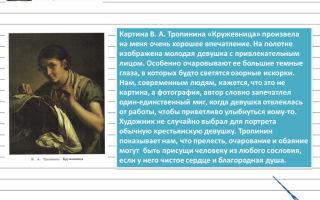 Сочинение по картине тропинина кружевница 4 класс описание