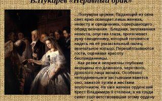 Сочинение по картине пукирева неравный брак 6 класс описание