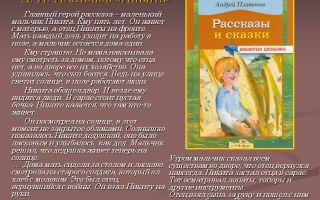 Анализ произведения платонова никита сочинение