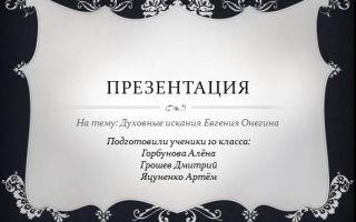 Сочинение духовные искания евгения онегина