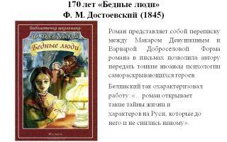 Анализ романа достоевского бедные люди