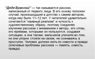 Анализ рассказа шукшина дядя ермолай