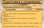 Владимир дубровский и маша троекурова 6 класс сочинение