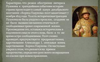 Сочинение анализ трагедии пушкина борис годунов