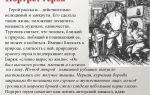 Характеристика и образ бирюка – главного героя рассказа тургенева бирюк