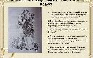 Екатерина ивановна в рассказе чехова ионыч