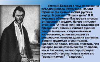 Отец базарова — василий в романе отцы и дети тургенева характеристика и образ героя