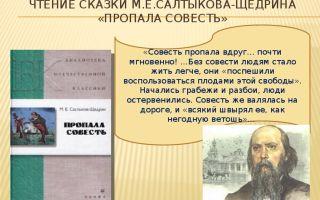 Сочинение анализ сказки пропала совесть салтыкова-щедрина