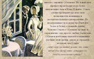 Женские образы в романе гончарова обломов сочинение