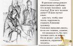 Анализ рассказа шукшина сапожки 11 класс