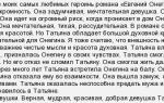 Сочинение татьяна ларина — идеал русской женщины по роману евгений онегин