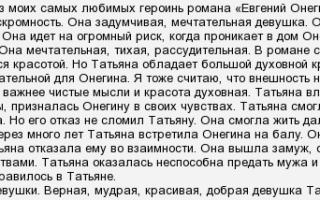 Сочинение татьяна ларина – идеал русской женщины по роману евгений онегин
