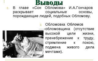 Анализ романа обломов гончарова
