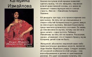 Катерина измайлова в повести леди макбет мценского уезда характеристика, образ сочинение