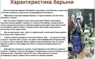 Характеристика и образ барыни из рассказа муму тургенева сочинение