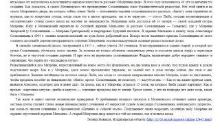 Сочинение рассуждение по рассказу матренин двор солженицына