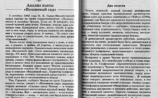 Сочинение по пьесе вишневый сад чехова рассуждение