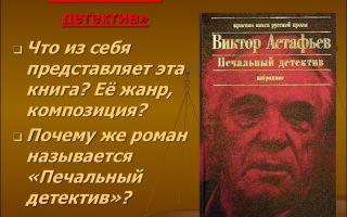 Анализ произведения печальный детектив астафьева