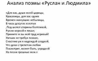Анализ поэмы пушкина руслан и людмила