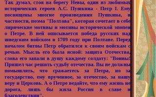 Сочинение по поэме полтава пушкина рассуждение
