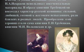 Анализ произведения некрасова княгиня трубецкая
