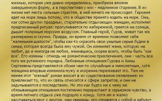 Образ и характеристика гурова в рассказе дама с собачкой чехова сочинение