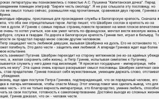 Береги честь смолоду сочинение по повести капитанская дочка пушкин 8 класс