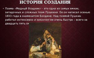 История создания поэмы медный всадник пушкина (прототипы героев, история публикации)