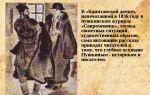 Нравы и быт дворян 18 века  в произведении капитанская дочка в изображении пушкина