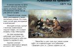 Сочинение по картине охотники на привале перова 6, 8 класс описание