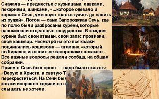 Сочинение образ запорожской сечи в повести тарас бульба