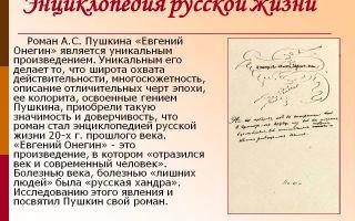 Сочинение евгений онегин – энциклопедия русской жизни 9 класс