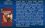 Анализ произведения платонова чевенгур