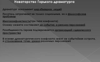 Новаторство горького-драматурга в пьесе на дне сочинение