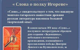 Значение слова о полку игореве в русской литературе