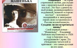 Анализ произведения машенька (романа набокова)