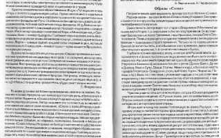 Критика о слове о полку игореве (отзывы критиков о произведении)