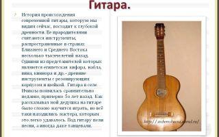 Сочинение мой любимый музыкальный инструмент (гитара) 5 класс