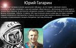 Сочинение первый полет человека в космос