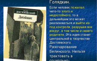 Образ и характеристика голядкина в рассказе двойник достоевского сочинение